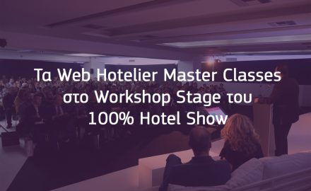 WebHotelier Master Classes 100% Hotel Show 2018