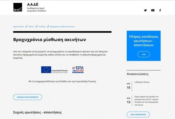 AADE electronic registry for short-term rental properties.