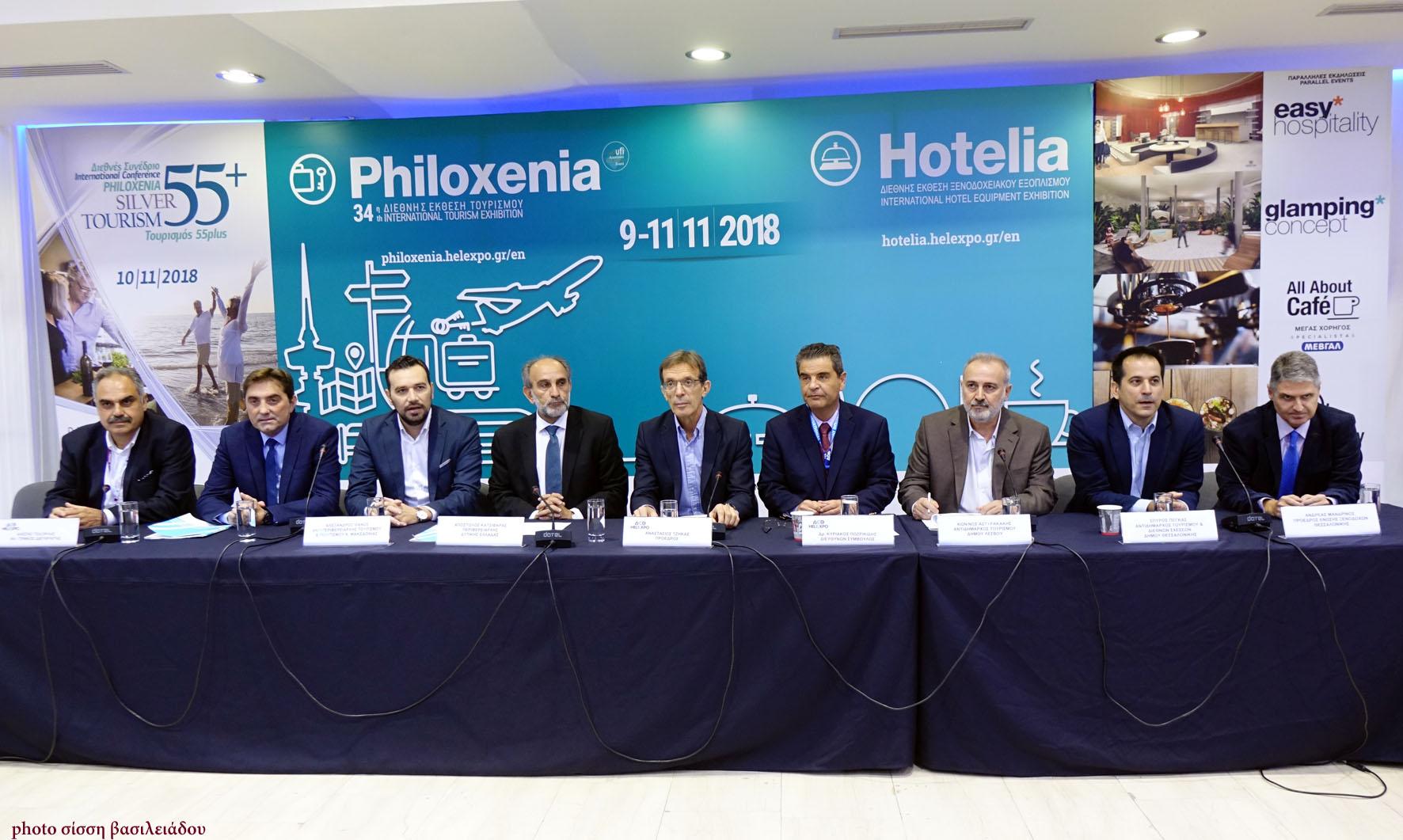 Ο αναπληρωτής γενικός διευθυντής της ΔΕΘ-Helexpo, κ. Αλέξης Τσαξιρλής, ο Αντιπεριφερειάρχης Περιφερειακής Ανάπτυξης και Επιχειρηματικότητας Δυτικής Ελλάδας, κ. Κώστας Καρπέτας, ο Αντιπεριφερειάρχης Τουρισμού και Πολιτισμού της Κεντρικής Μακεδονίας, κ. Αλέξανδρος Θάνος, ο Περιφερειάρχης Δυτικής Ελλάδας, κ. Απόστολος Κατσιφάρας, ο Πρόεδρος της ΔΕΘ-Helexpo, κ. Τάσος Τζήκας, ο διευθύνων σύμβουλος της ΔΕΘ-Helexpo, κ. Κυριάκος Ποζρικίδης, ο αντιδήμαρχος Τουρισμού του δήμου Λέσβου, κ. Κωνσταντίνος Αστυρακάκης, ο αντιδήμαρχος Τουριστικής Ανάπτυξης και Διεθνών Σχέσεων του Δήμου Θεσσαλονίκης, κ. Σπύρος Πέγκας και ο πρόεδρος της Ένωσης Ξενοδόχων Θεσσαλονίκης, κ. Ανδρέας Μανδρίνος.