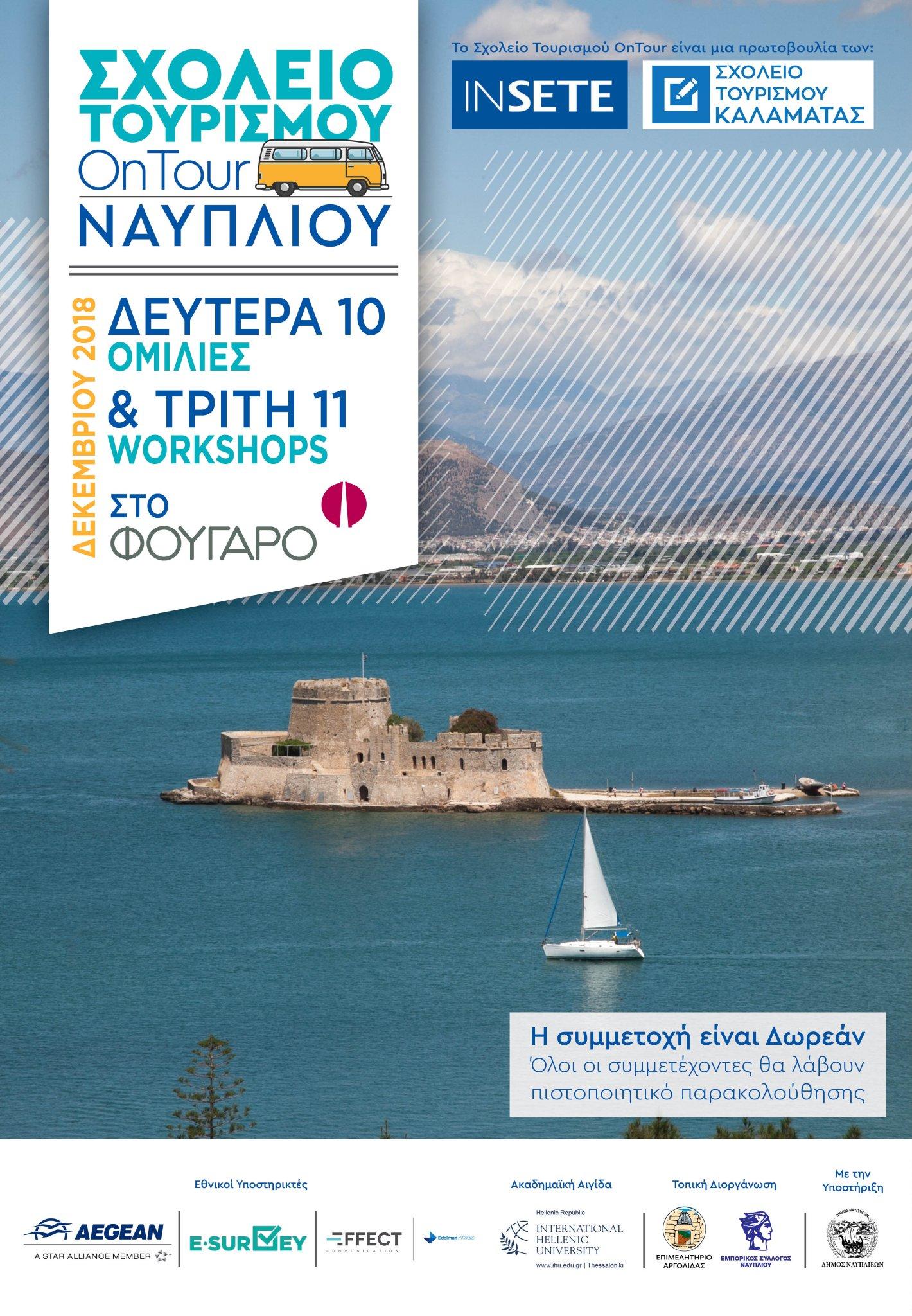 Αφίσα Σχολείου Τουρισμού OnTour Ναυπλίου