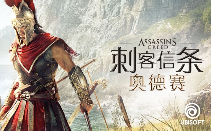 China 'Travels' to Greece Via 'Assassin's Creed Odyssey ...