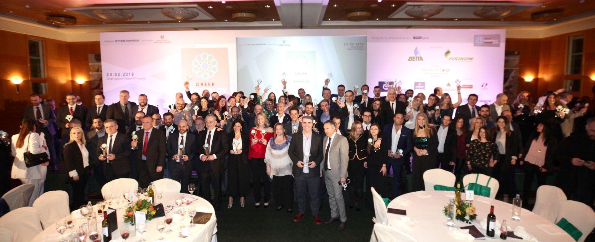 Ομαδική φωτογραφία βραβευμένων, Greek Hospitality Awards 2018