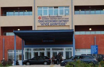 Photo source: zante-hospital.gr
