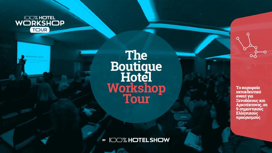 The Boutique Hotel Workshop Tour 2019