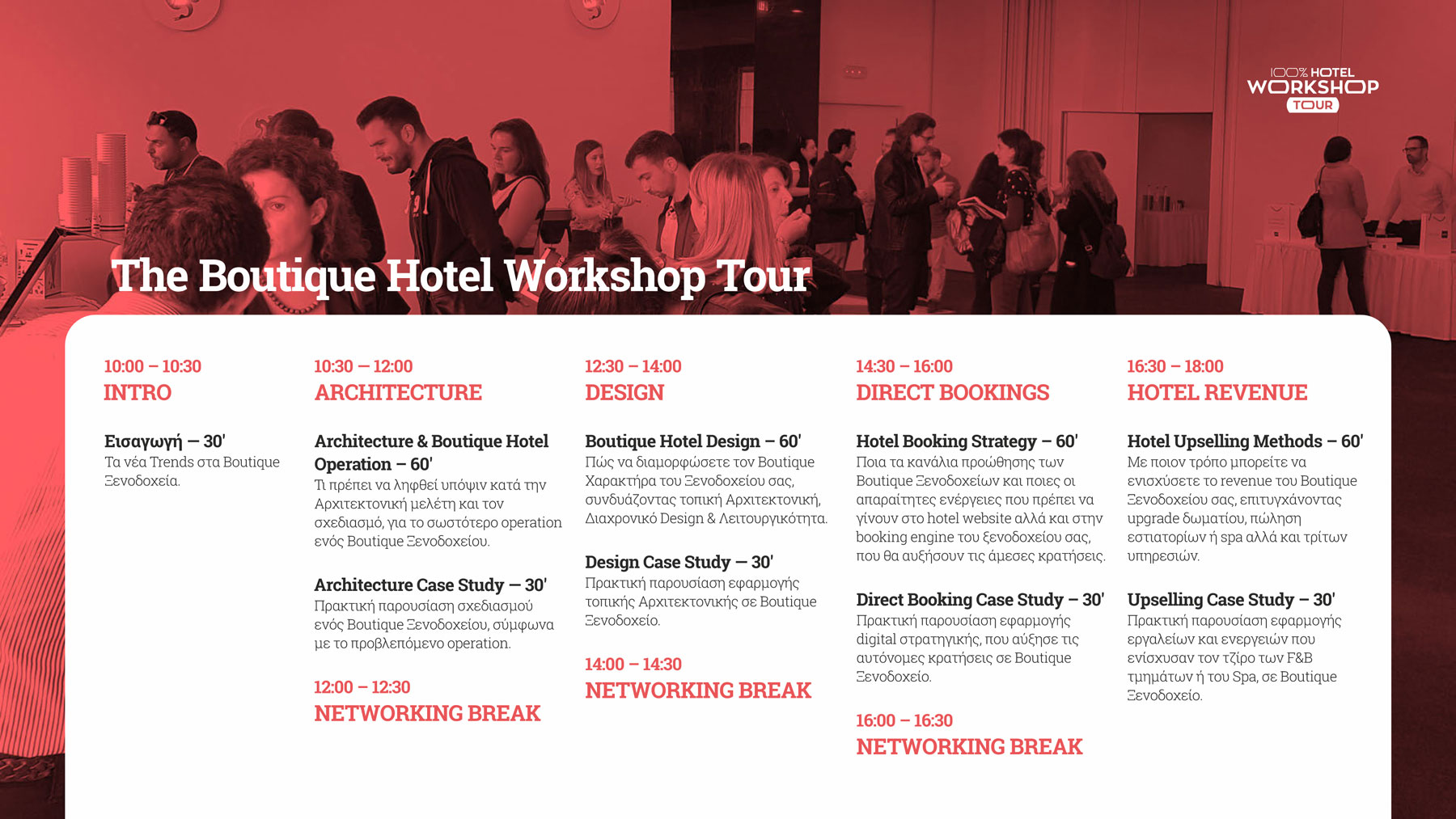 The Boutique Hotel Workshop Tour 2019 sessions