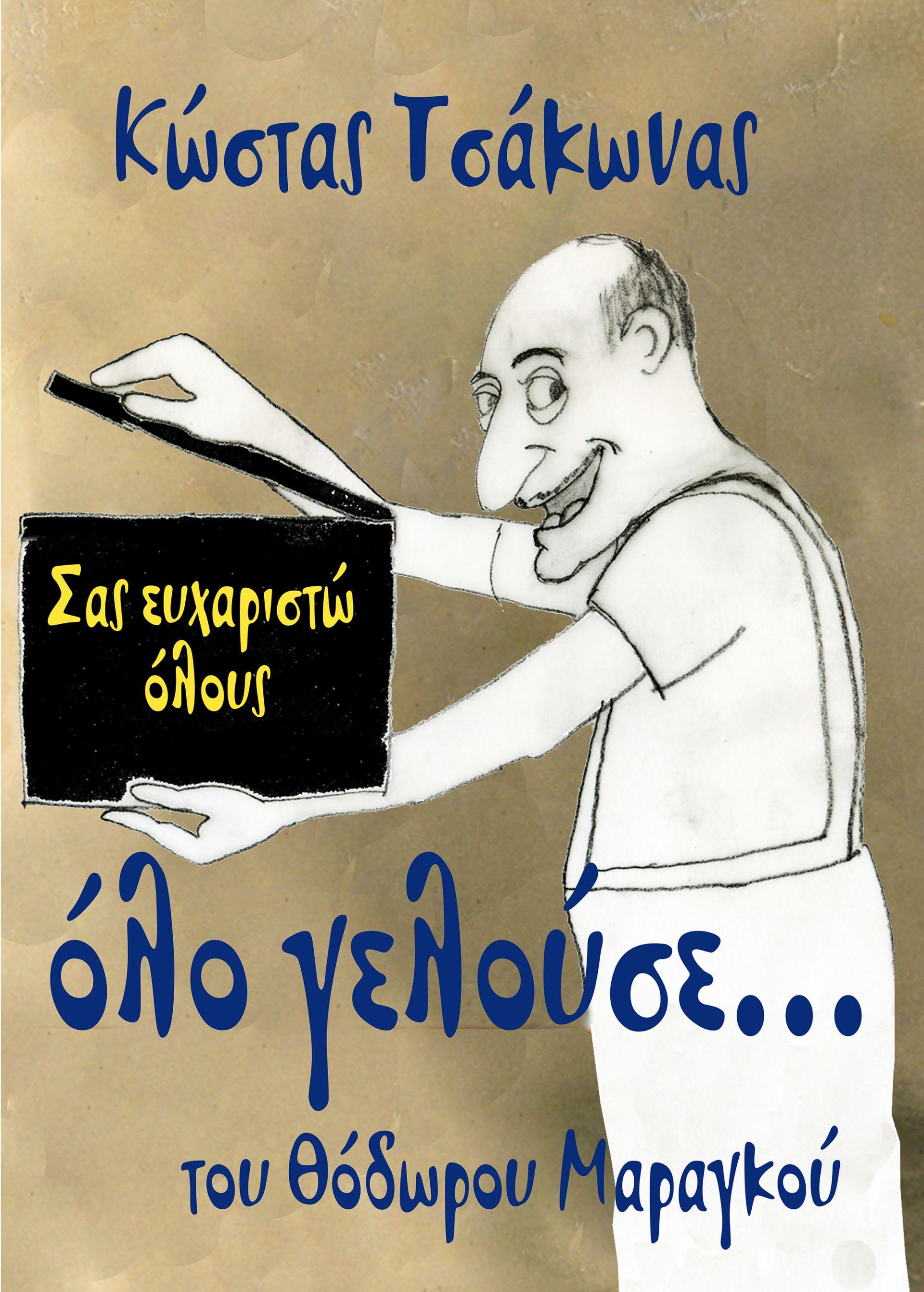 """""""Ολο γελούσε"""" - Ντοκυμαντέρ του Θεόδωρου Μαραγκού μέσα από το οποίο ζωντανεύει το κινηματογραφικό πορτραίτο του Κώστα Τσάκωνα."""
