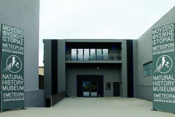 Μουσείο Φυσικής Ιστορίας Μετεώρων και Μουσείο Μανιταριών