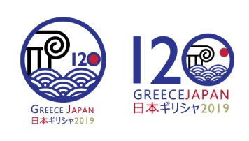 The logo marks the 120th anniversary since the establishment of diplomatic relations between Greece and Japan. Source: Embassy of Japan in Athens