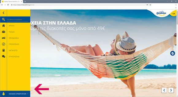 Smile Acadimos Includes B2B Feature on Website for Travel