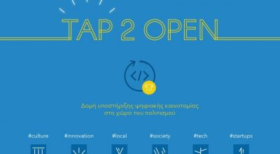TAP2Open-Thessaloniki 2019