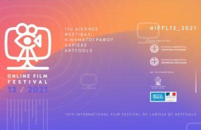 13ο Διεθνές Φεστιβάλ Κινηματογράφου Λάρισας