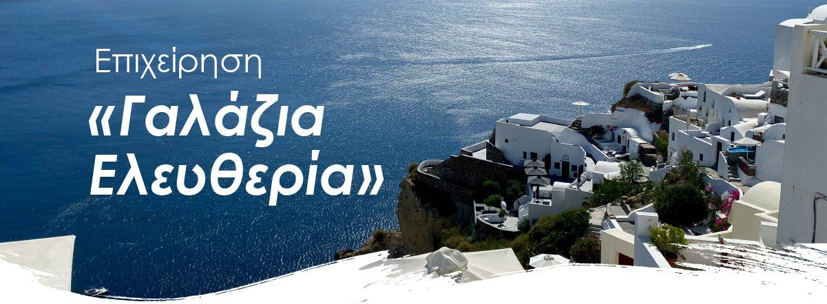 """Greece's vaccination plan for the islands is named """"Γαλάζια Ελευθερία"""" (Blue Freedom). Photo source: @govgr"""