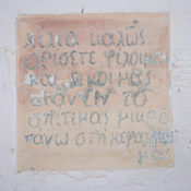 A verse from a mantinada at the entrance of the house