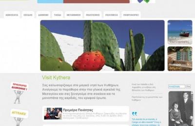 www.visitkythera.gr