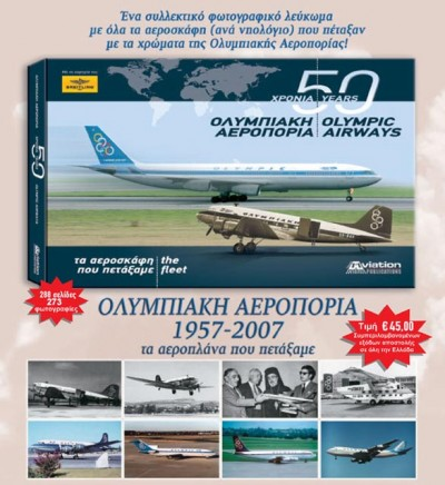 """50 Years Olympic Airways - The Aircraft we Flew"", a special edition photographic album for the Olympic Airways' 50th anniversary."