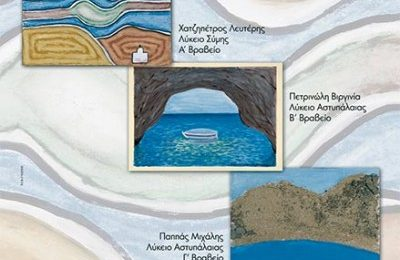The winners of the first (Symi), second and third prize (Astypalea) from top to bottom respectively in the visual arts section of the competition launched by Blue Star Ferries entitled