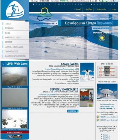 www.parnassos-ski.gr
