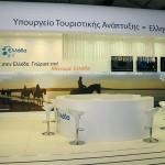 The impressive Greek National Tourism Organization-Tourism Development Ministry stand.