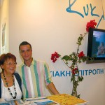 The Cyclades Development Company's manager for tourism issues, Eleni Prochori, and business consultant, Nikolas Emmanouil, at the stand set up by the Prefectoral Committee of Tourist Promotion of the Cyclades.