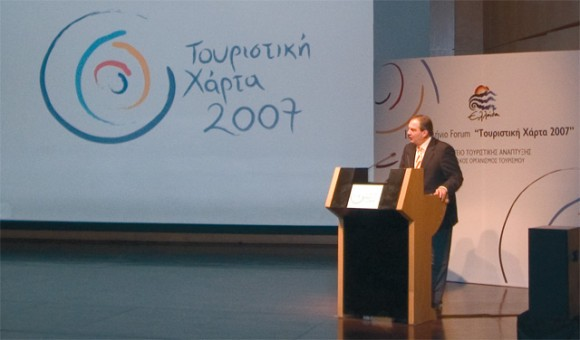 """Tapping the potential of the country's tourism industry is one of the government's top priorities"", PM Costas Karamanlis said during his speech at the opening ceremony of ""Tourism Charter 2007"" conference."
