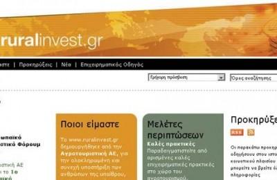 www.ruralinvest.gr