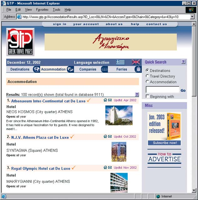www.gtp.gr's accommodation search result page.