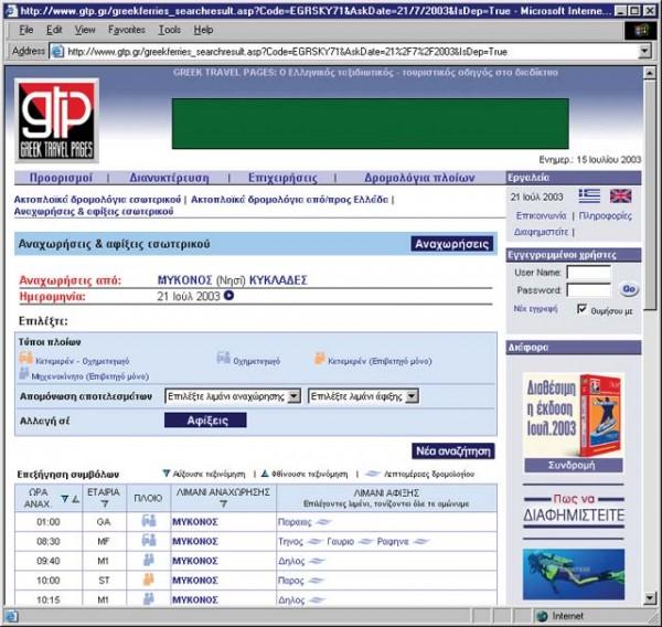 www.gtp.gr/greekferries
